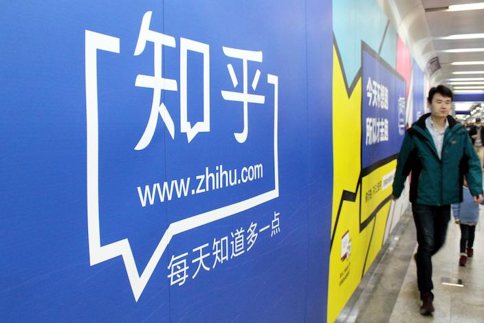 Zhihu was valued at $3.5 billion in the latest funding round raising $434 million. Photo: VCG