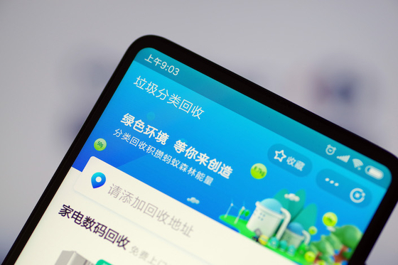 Chinese App-Makers Smell Opportunities in Strict Trash-Sorting Rules