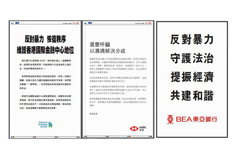 HSBC, Standard Chartered, Bank of East Asia published newspaper ads in Chinese Thursday, calling for peace and social order.