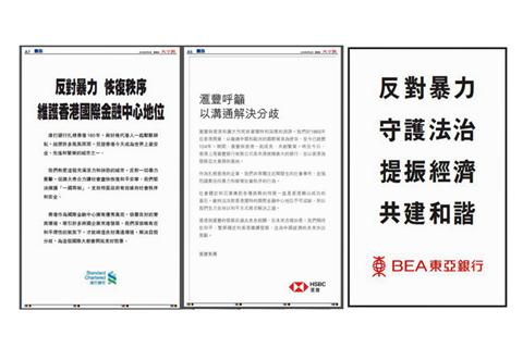 Three Banks Condemn Hong Kong Violence Through Ads