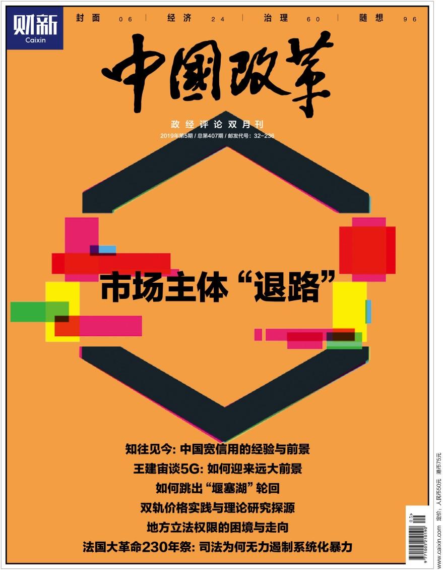 《中国改革》第407期
