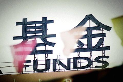 公募基金投新三板降门槛 不再设20%投资上限