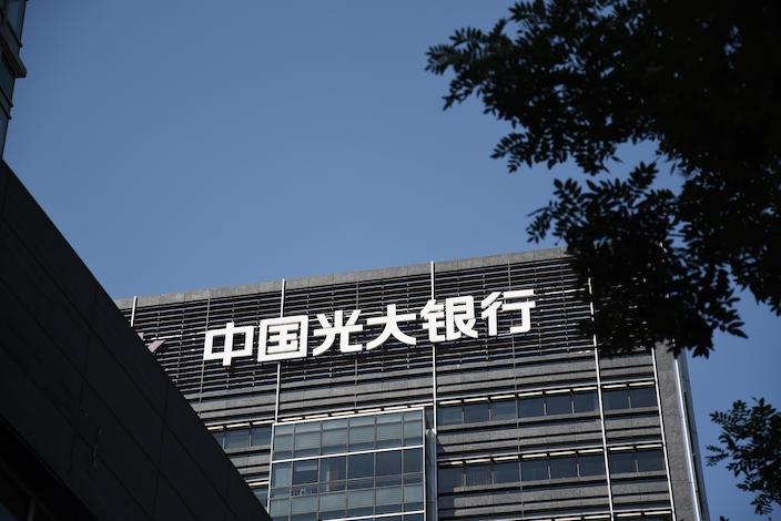 China Everbright Bank opens its wealth management unit in Qingdao. Photo: VCG