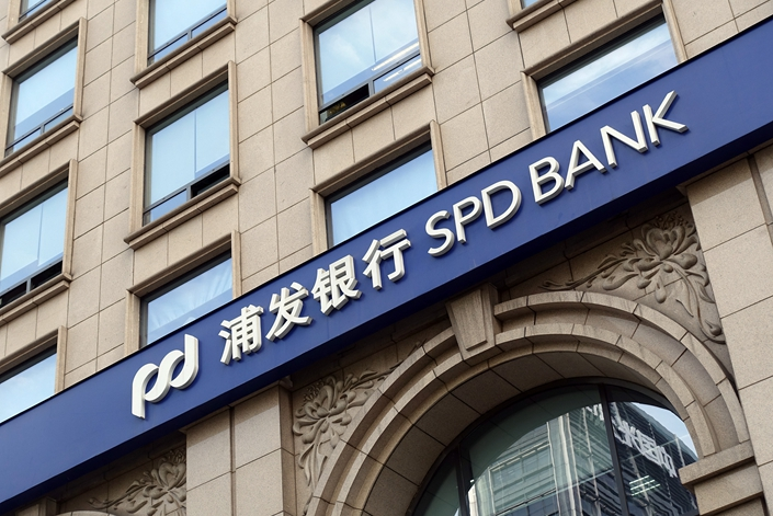 A branch of Shanghai Pudong Development Bank in Beijing on Aug. 7. Photo: VCG