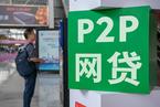 P2P转型持牌小贷是康庄大道吗