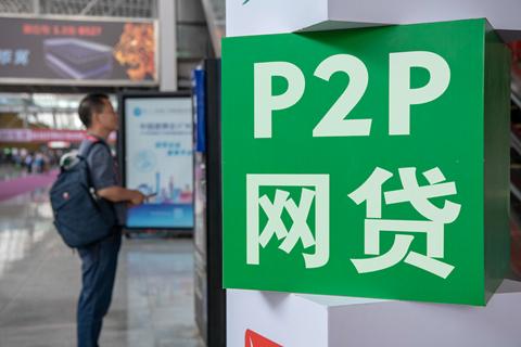 四川移动力推P2P项目暴雷 投资者堵门举牌讨说法