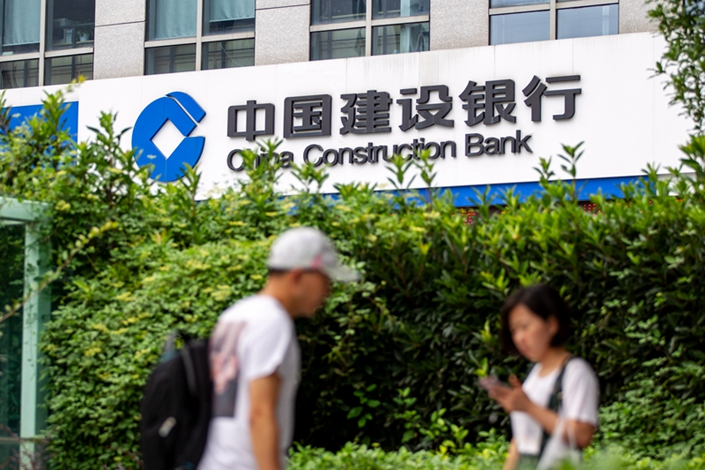 A China Construction Bank branch in Shanghai, Aug. 23, 2019. Photo: VCG