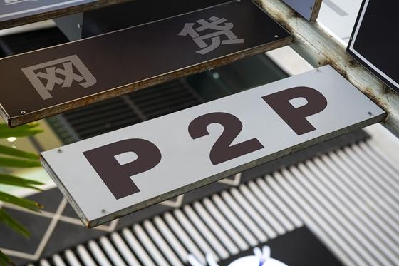 Chinese Province Slaps Blanket Ban on P2P Lending