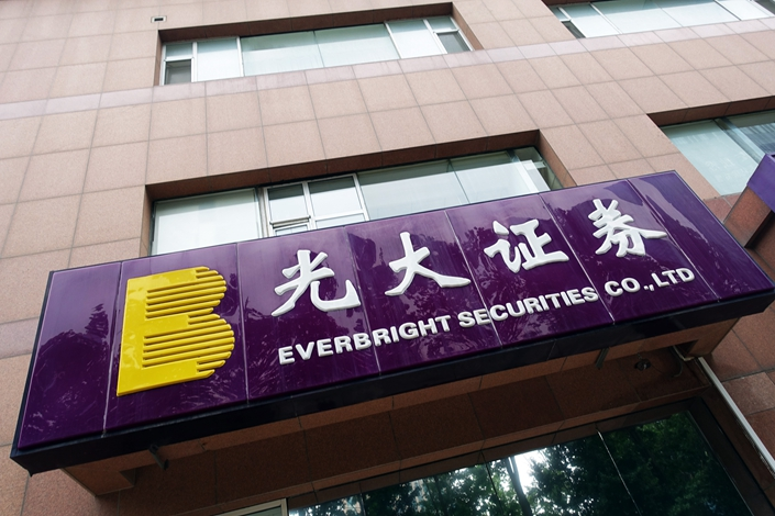 Everbright Securities has so far punished eight employees over the MPS investment. Photo: IC Photo