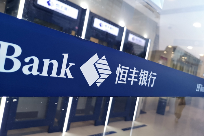 A branch of Hengfeng Bank in  Beijing on Aug. 22. Photo: IC Photo