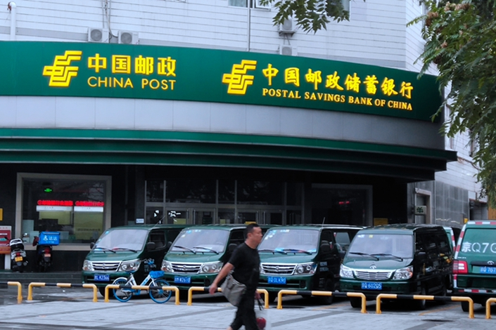 A China Postal Savings Bank branch in Beijing on Sept. 11. Photo: IC Photo