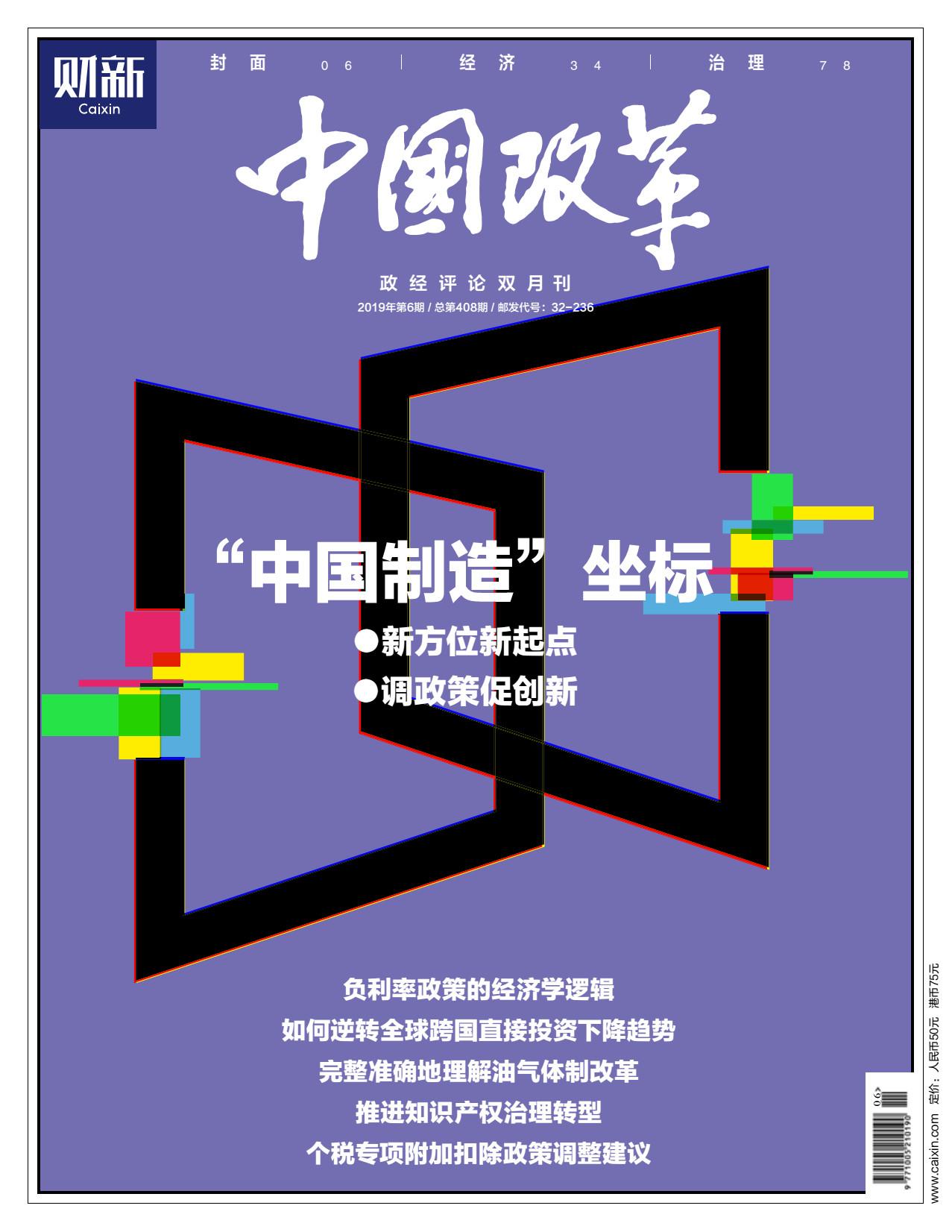 《中国改革》第408期