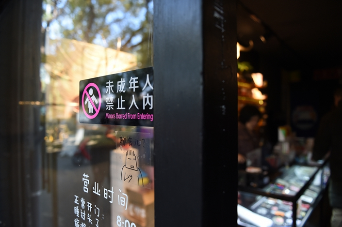 A sign on the door of an e-cigarette store in Beijing reads
