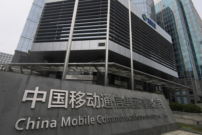 China Mobile's headquarters in Beijing, July 6. Photo: VCG