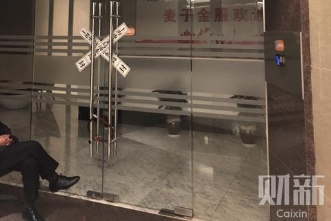 又一家上海P2P麦子金服被查 平台余额24亿元