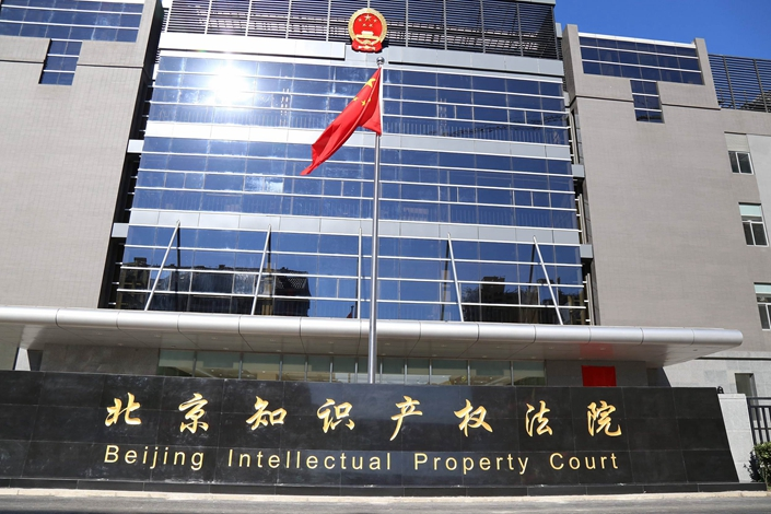 Beijing established its first intellectual property court on Nov. 6, 2014. Photo: VCG