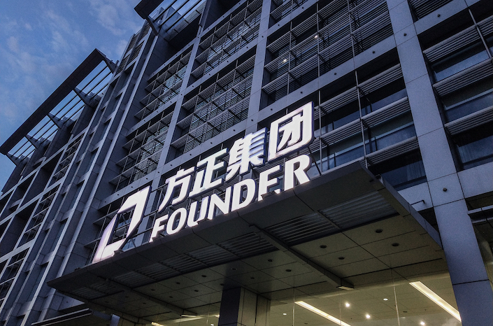 Founder Group missed payment on a 270-day, 2 billion yuan bond Monday. Photo: VCG