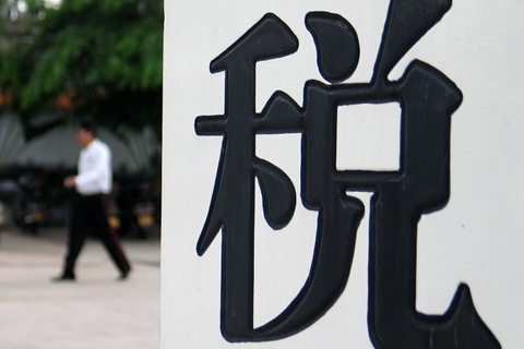 北师大报告:企业所得税减税带来一定不平等 应从特惠转向普惠