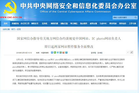 The website of the Cyberspace Administration of China