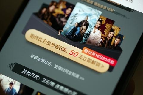 近日,网络电视剧《庆余年》因其精良制作广受好评,但也由于其播放平台针对其开启的超前点播付费模式变成了争议的焦点。