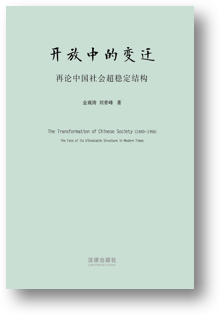 The Transformation of Chinese Society(1849-1956)