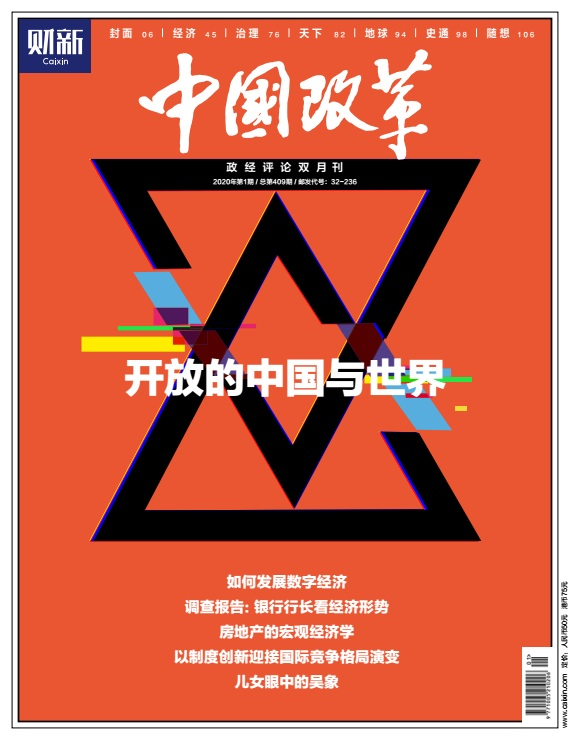 《中国改革》第409期