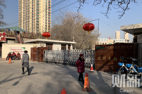 The front gate of Lanzhou Biopharmaceutical Plant. Photo: Caixin