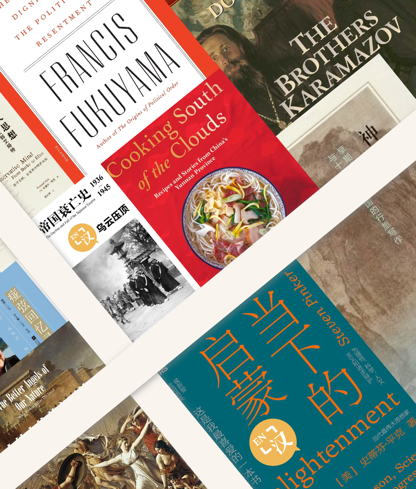 Caixin 2019 Book of the Year