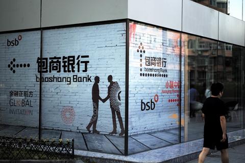 An advertisement for Baoshang Bank in Beijing, on Sept. 8, 2018.