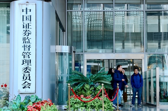 Ex-Fuxing Group Executives Punished for Fraud That Rocked China's Private Fund Industry