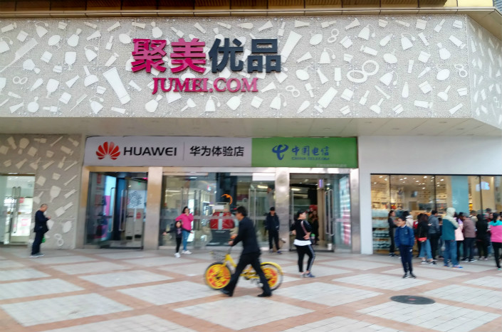A Jumei cosmetics store in Beijing in October 2017.