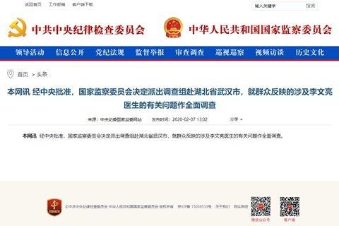国家监委决定派调查组赴武汉就涉及李文亮医生的有关问题作全面调查