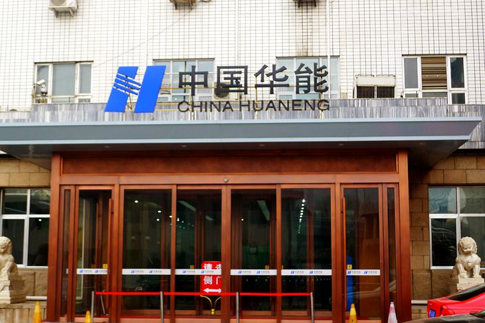 Huaneng Renewables' offices in Beijing. Photo: IC Photo