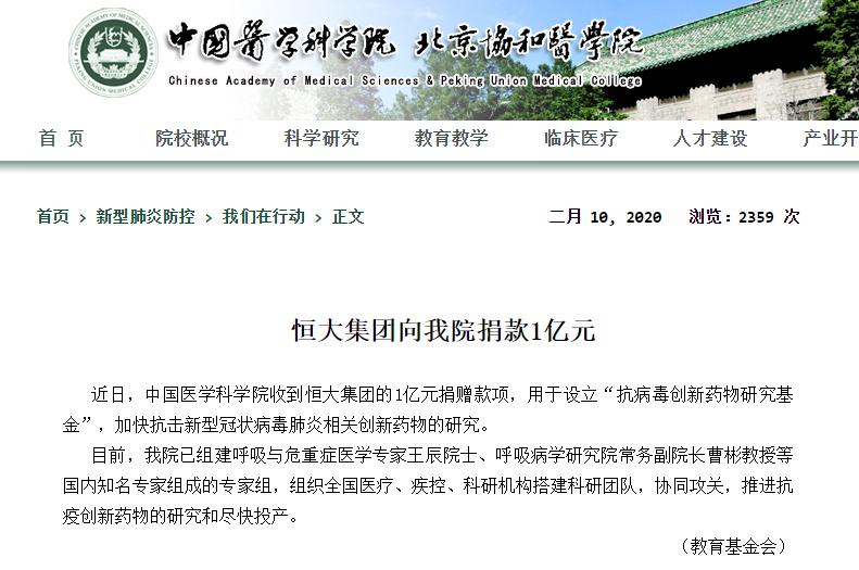 (图片来源:中国医学科学院官网截图)