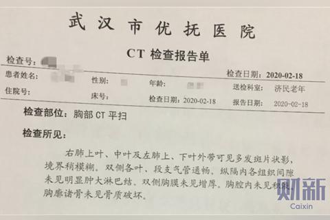 武汉养老院现多例疑似新冠感染