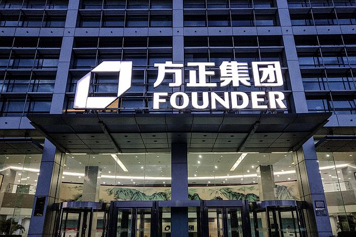 Founder Group's headquarters in Beijing on June 9. Photo: VCG