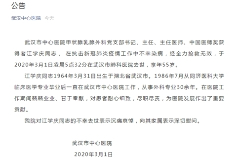 武汉市中心医院医生江学庆感染新冠殉职 曾获中国医师奖