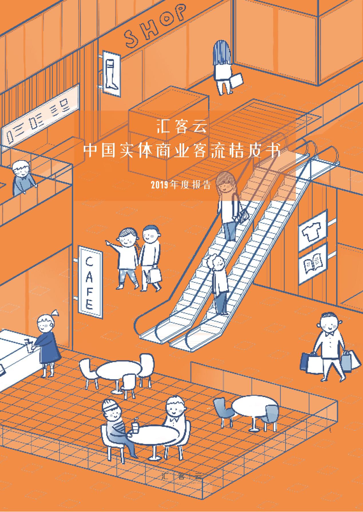 图4:汇客云中国实体商业客流桔皮书