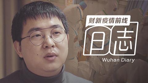 【疫情前线日志③】摄影记者丁刚:用镜头记录武汉的41天