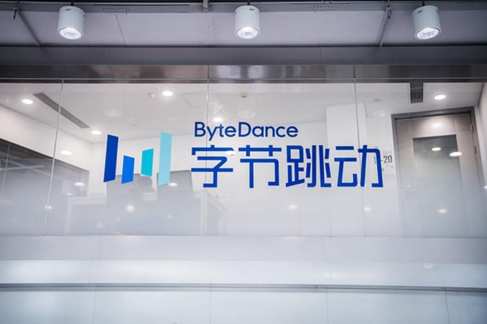 ByteDance's Beijing headquarters on Oct. 16, 2019. Photo:IC Photo