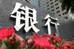 谢平:国有商业银行改革三十年