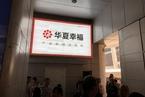华夏幸福南方总部发力商办市场 20天耗资超百亿元拿地