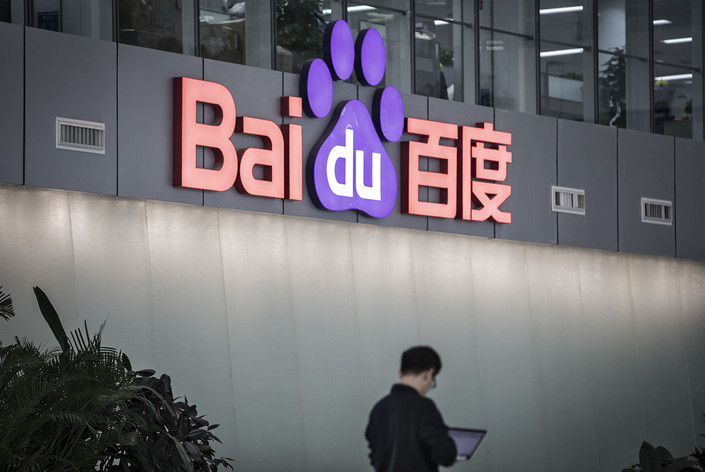 In the second quarter this year, the company's online advertising revenue declined 8% to 17.7 billion yuan.