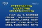 中共中央政治局召开会议 讨论政府工作报告