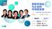 财新云会场:非财务指标与企业的可持续发展