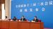 【直播回放】全国政协十三届三次会议新闻发布会