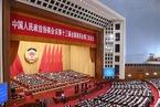 全国政协十三届三次会议第二次全体会议(实录)