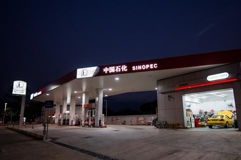 工信部:严控新上纯扩大产能的光伏制造项目;中石化将在广州建设20座加氢站