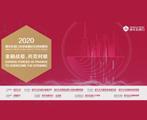 财新传媒作为战略合作媒体参与清华五道口全球金融论坛
