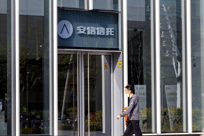 An Anxin Trust office in Shanghai on April 7.
